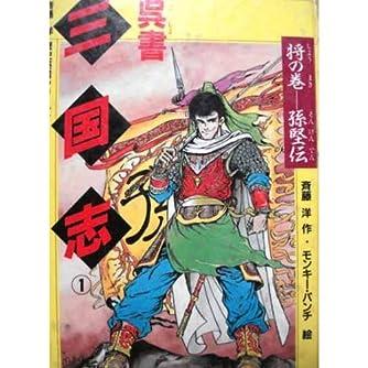 呉書 三国志〈1 将の巻〉孫堅伝 (歴史英雄シリーズ)