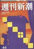 週刊新潮 2008年11月20日号