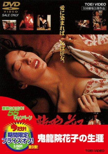 鬼龍院花子の生涯 [DVD]の詳細を見る