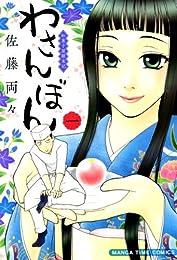 わさんぼん 1巻 (まんがタイムコミックス)