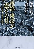 昭和史の大河を往く (4) 帝都・東京が震えた日 (中公文庫)