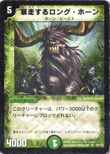 デュエルマスターズ 《暴走するロング・ホーン》 DM01-038-R  【クリーチャー】