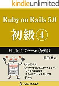 Ruby on Rails 5.0 初級 4巻 表紙画像