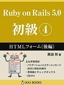[黒田 努]のRuby on Rails 5.0 初級④: HTMLフォーム(後編) (OIAX BOOKS)