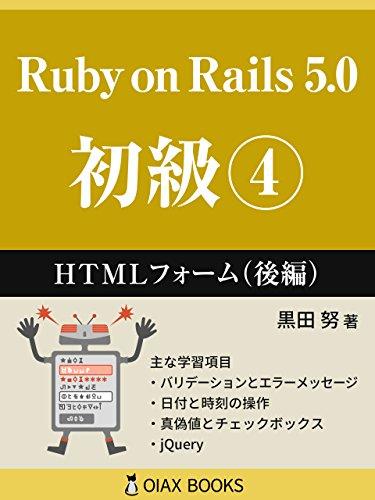 [画像:Ruby on Rails 5.0 初級④: HTMLフォーム(後編) (OIAX BOOKS)]