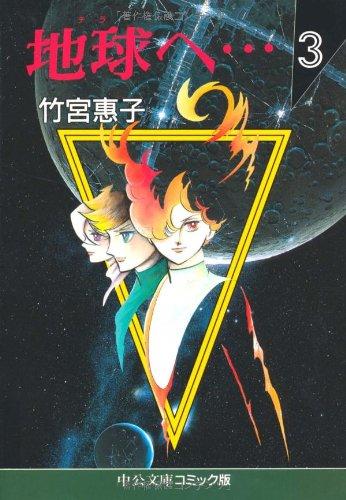 地球(テラ)へ… (3) (中公文庫―コミック版)の詳細を見る