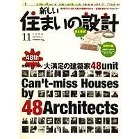 新しい住まいの設計 2008年 11月号 [雑誌]