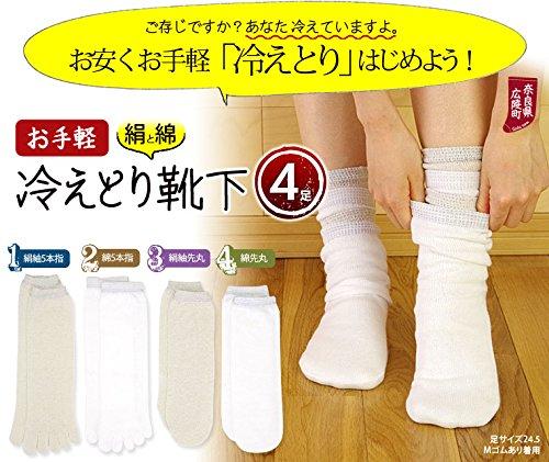 冷えとり 靴下 4足 【841 奈良県広陵町のお手軽 冷えとりセット】