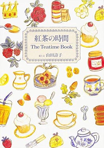 紅茶の時間 The Teatime Bookの詳細を見る