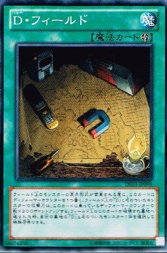 【 遊戯王 カード 】 《 D・フィールド 》(ノーマル)【デュエリストエディション 3】de03-jp098