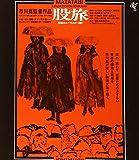 股旅≪HDニューマスター版≫ [Blu-ray]