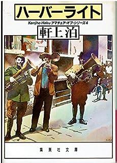 ハーバーライト (集英社文庫―アマチュア・オプ・シリーズ)