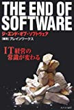 THE END OF SOFTWARE(ジ・エンド・オブ・ソフトウェア)―IT経営の常識が変わる