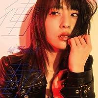 衝動(初回生産限定盤)(DVD付)