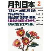 月刊日本 2015年 02 月号 [雑誌]