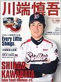 川端慎吾―スワローズ新時代の主役 (スポーツアルバム No. 33)