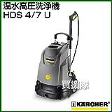 ケルヒャー 温水高圧洗浄機 HDS 4/7 U [周波数:60Hz(1.064-035.0)]