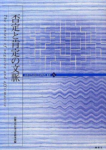 否定と肯定の文脈 (近畿大学日本文化研究所叢書 8)