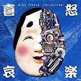 エレックシングルコレクション 喜怒哀楽 [Compilation]