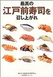 最高の江戸前寿司を召し上がれ