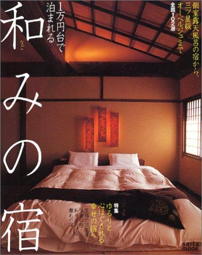 1万円台で泊まれる和みの宿 (saita mook)