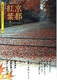 京都紅葉 (京都書院アーツコレクション―写真 (6))