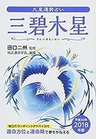 2018年版 三碧木星 (九星運勢占い)