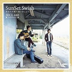 SunSet Swish「優しい風」のジャケット画像