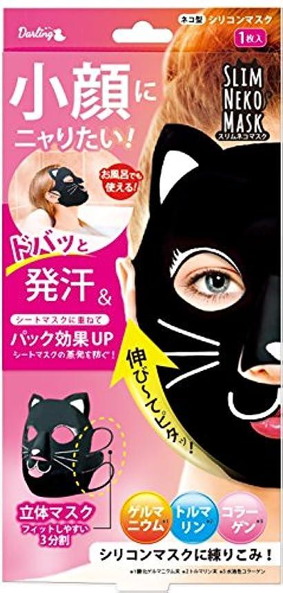 絡まる挨拶ブームビューティーワールド スリムネコマスク 2枚セット SNM781