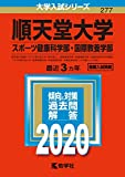 順天堂大学(スポーツ健康科学部・国際教養学部) (2020年版大学入試シリーズ)