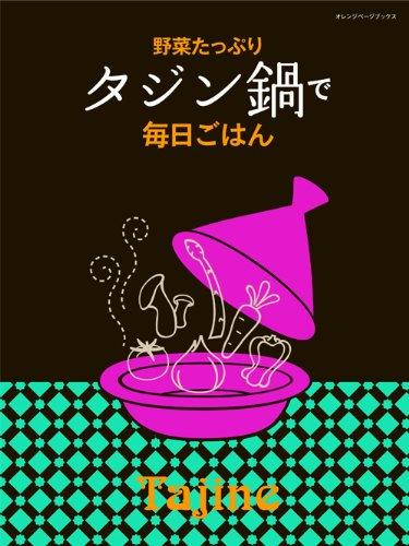野菜たっぷり タジン鍋で毎日ごはん (オレンジページブックス)の詳細を見る