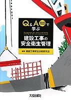 Q&A100で学ぶ建設工事の安全衛生管理