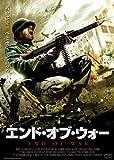 エンド・オブ・ウォー[DVD]