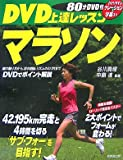 DVD上達レッスン マラソン