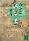 新装版 風雪の檻 獄医立花登手控え(二) (講談社文庫)