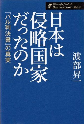 日本は侵略国家だったのか ─「パル判決書」の真実 (渡部昇一ベストセレクション 歴史1)の詳細を見る