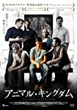 アニマル・キングダム[DVD]