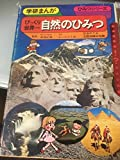 びっくり世界一自然のひみつ (1977年) (学研まんが―ひみつシリーズ)