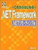 これからはじめる.NET Framework .NETリモーティング
