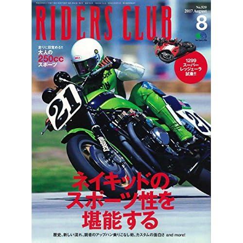 RIDERS CLUB (ライダースクラブ)2017年8月号 No.520[雑誌]