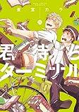 コミックス / 蒼宮カラ のシリーズ情報を見る