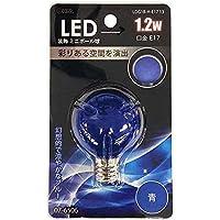 オーム電機 LEDカラー電球 装飾用 ボール電球形 G40 E17 セラミック 1.2W 青(ブルー) LDG1B-H-E17 13 (07-6506)