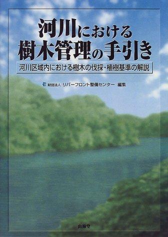 河川における樹木管理の手引き―河川区域内における樹木の伐採・植樹基準の解説