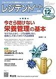 レジデントノート 08年12月号 10ー9 特集:今さら聞けない栄養管理の基本