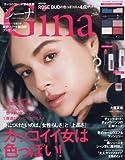 Gina 2017-18 Winter (JELLY 2018年1月号増刊) [雑誌]