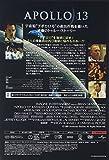 アポロ13 [DVD] 画像