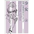 犯罪心理捜査官セバスチャン 少女 上 (創元推理文庫)