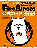 線画/塗り/ブラシをばっちり解説 ペイントツールFireAlpaca公式ガイド Windows&Mac両対応 (アスキー書籍)