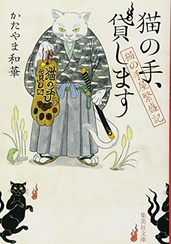 猫の手、貸します 猫の手屋繁盛記 (集英社文庫)の詳細を見る
