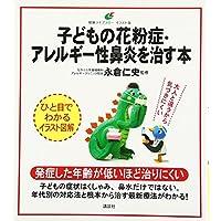 子どもの花粉症・アレルギー性鼻炎を治す本 (健康ライブラリーイラスト版)